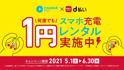 今だけ1円でスマホ充電器がレンタルできる!