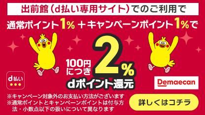 出前館dポイント+1%還元キャンペーン