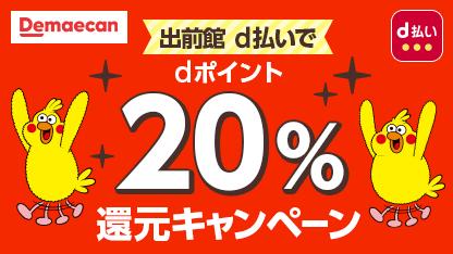 出前館(d払い専用サイト)での注文でdポイント20%