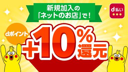 複数加盟店_d払い_d払いネット新規加盟店で10%還元