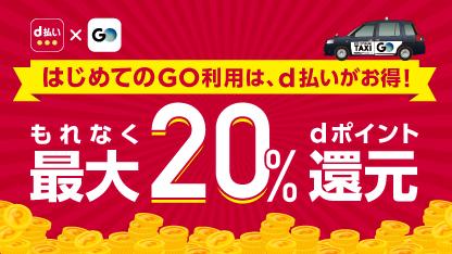 タクシーアプリ「GO」でキャンペーン中!