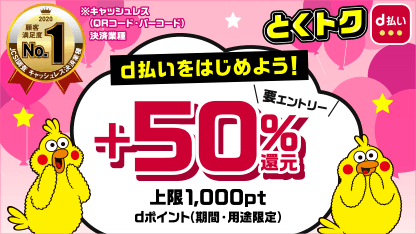 d払いをはじめよう!+50%還元キャンペーン