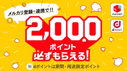 【期間限定】新規登録・連携で2,000ptもらえる!