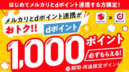 【もれなく】dポイント1,000ポイントもらえる♪