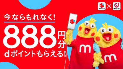 d払い/街_メルカリくじ新生活キャンペーン