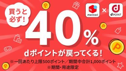 【もれなく】dポイント40%戻ってくる!