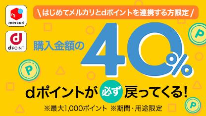 【もれなく】dポイント40%還元!