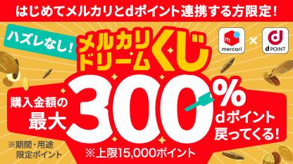 【もれなく】dポイント最大300%還元!