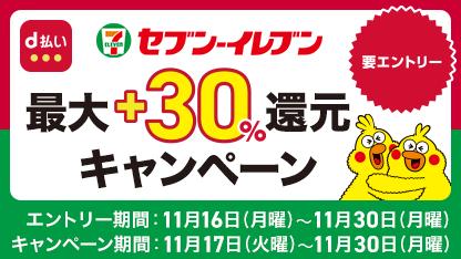 【セブンイレブン】d払い最大+30%還元キャンペーン