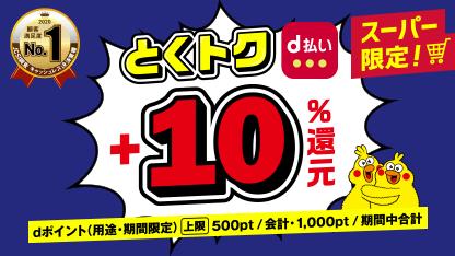 とくトクd払い-スーパー限定dポイント+10%還元キャンペーン-