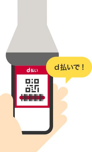 アプリ d 払い