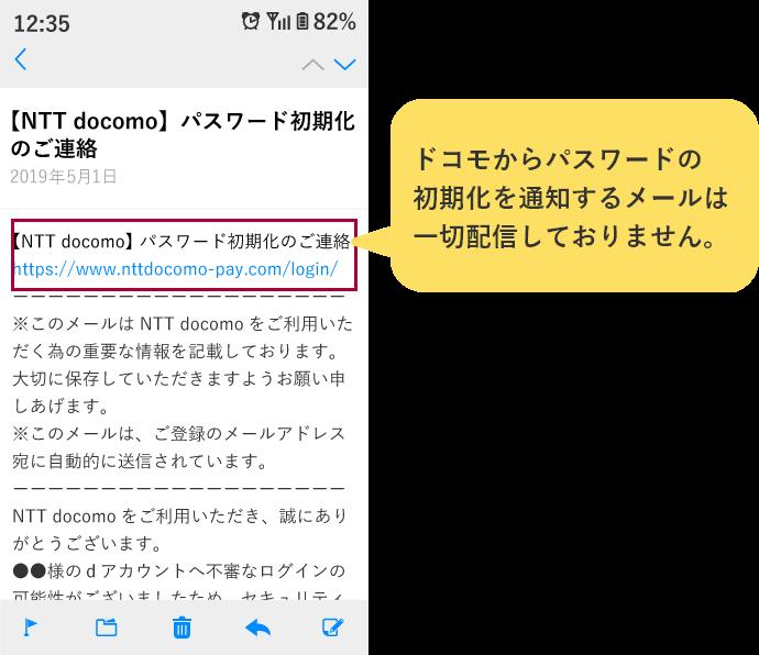 メール 詐欺 ドコモ 設定 変更