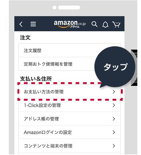 Amazon d ポイント 払い Amazonでd払いやポイントを使う方法を紹介。利用条件と注意点