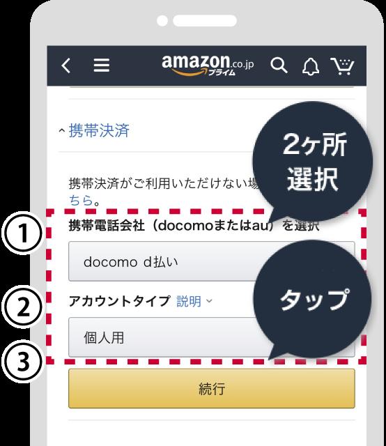 Amazon d ポイント 払い Amazonでd払い・dポイントを利用する方法