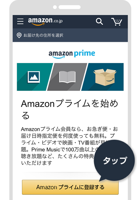 プライム 方法 登録 amazon ドコモ ドコモのプランについてくるAmazonプライム