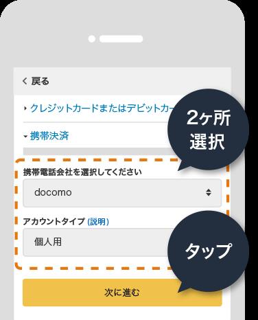 amazon dポイントがたまる 使えるお店 d払い ドコモ払い