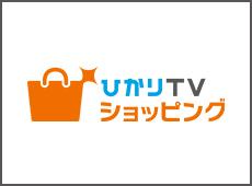 ひかり tv ショッピング