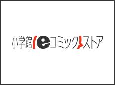 小学館 e コミック ストア アンドフラワー【独占先行配信!】 -...